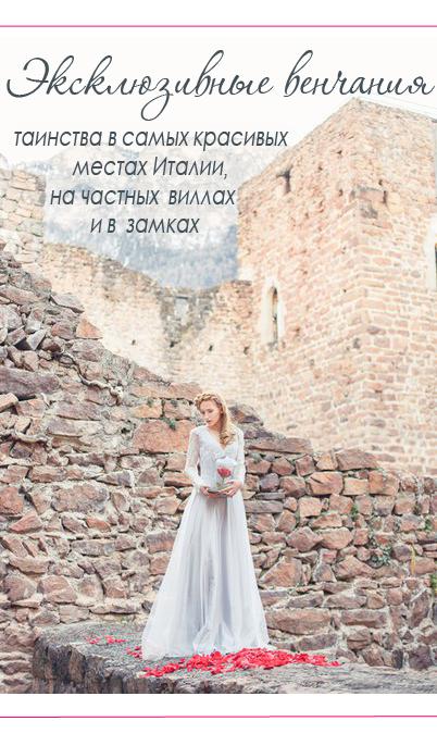 Эксклюзивные венчания в Италии